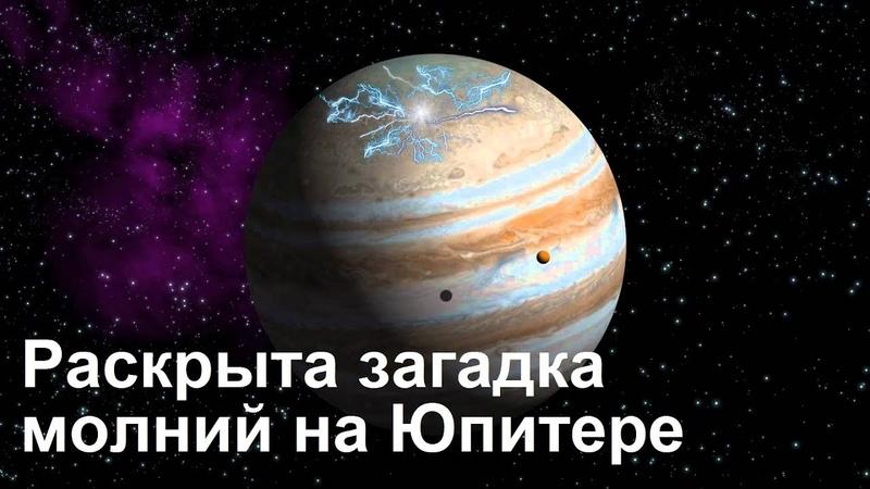 Раскрыта загадка странных молний на Юпитере