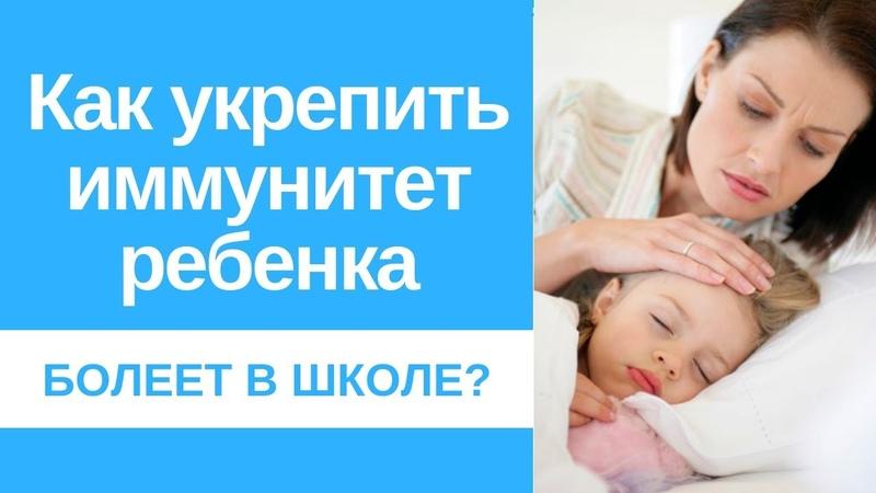 Как укрепить иммунитет ребенка. Болеет в школе?