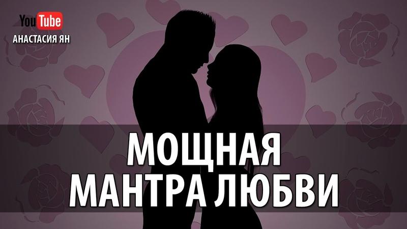 ♥ МОЩНАЯ МАНТРА ЛЮБВИ ♥ Мантра Обретения Любви IDE WERE WERE MANTRA FOR LOVE CHANTING