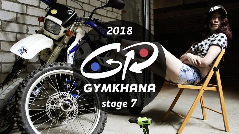 Gymkhana GP 2018 - stage 7 - trailer