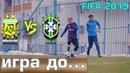   ИГРА ДО В FIFA 2019   АРГЕНТИНА VS БРАЗИЛИЯ   ОБЗОР МАТЧА  