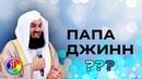 ОТЕЦ НЕВЕСТЫ ДЖИНН Муфтий Менк Женитьба и замужество Улыбнись это Сунна 13