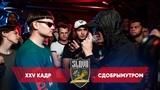 SLOVO XXV КАДР vs СДОБРЫМУТРОМ (BPM) ХАРЬКОВ