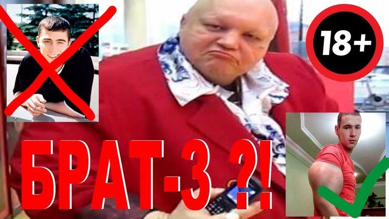 НЕ БРАТ ТЫ МНЕ, ГНИДА! [мнение о будущем фильме БРАТ 3] (18)