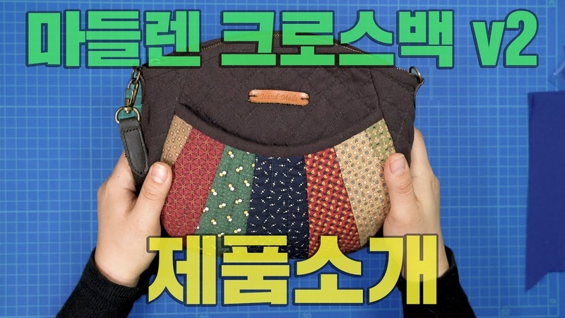 마들렌 v2 크로스백 패키지 소개   Quilt Madeleine Crossbag Package