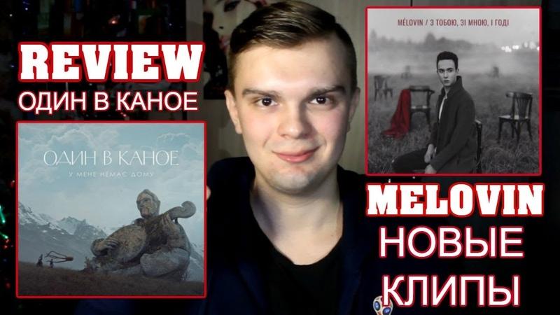 [ВИДЕОНОВИНКИ] MELOVIN – З тобою, зі мною, і годі | Один в каное – У мене немає дому (Review)