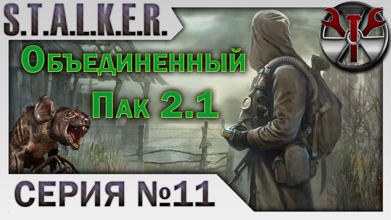 S.T.A.L.K.E.R. - ОП 2.1 ч.11 В планах Дикая территория и Янтарь, при удачном исходе х-16!