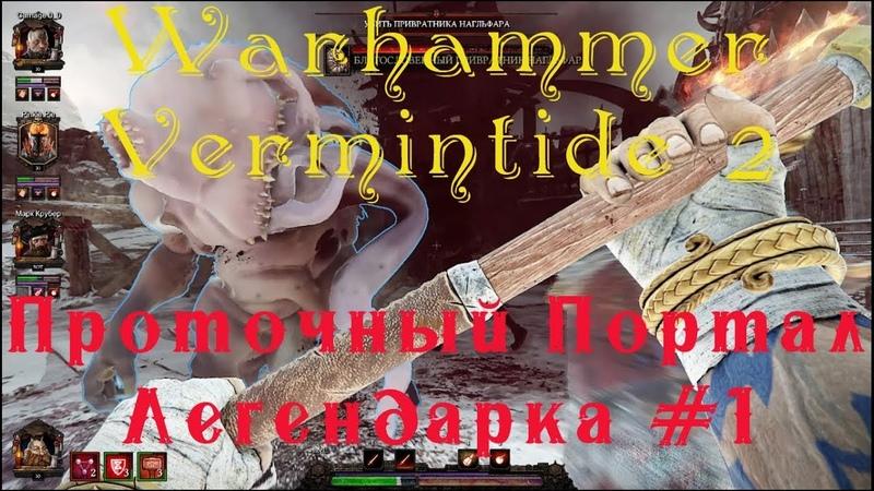 Warhammer Vermintide 2 1. Легендарная сложность, Проточный Портал, фэнтези, ближний бой, Мститель