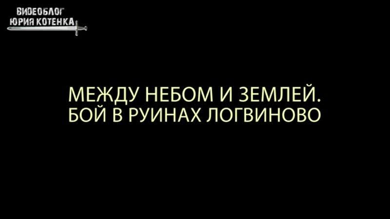 МЕЖДУ НЕБОМ И ЗЕМЛЕЙ. БОЙ В РУИНАХ ЛОГВИНОВО.mp4.mp4