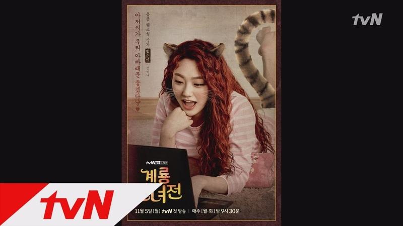 181015 tvN DRAMA youtube update taleoffairy 선녀님의 딸 강미나가 호랑이로 뿅뿅~★ 181105 EP.0