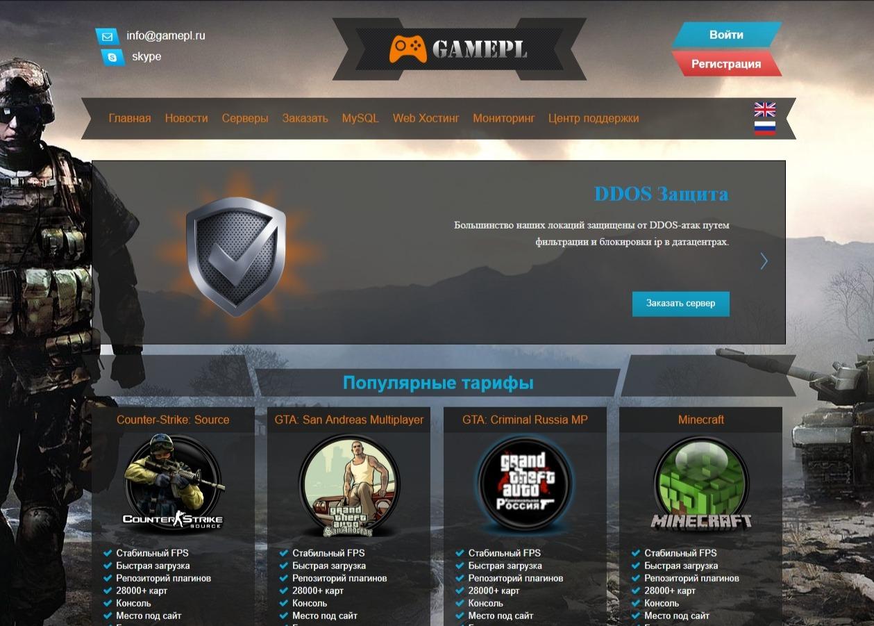 Панели управления на основе GamePL различных известных хостингов.