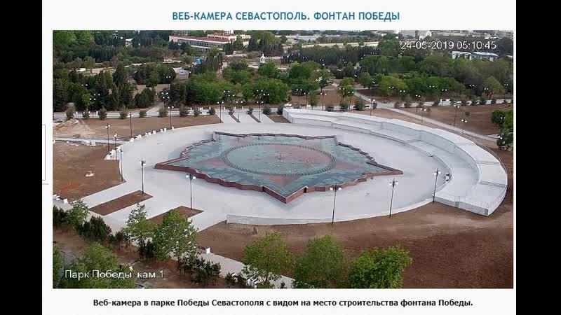 Вебка Севастополь Фонтан Победы