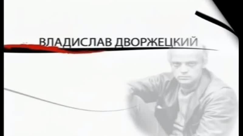 ☭☭☭ Как уходили кумиры - Владислав Дворжецкий ☭☭☭