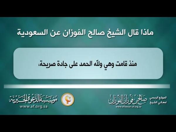 ماذا قال الشيخ صالح الفوزان عن السعودية.