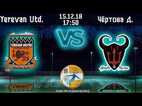 15.12.18 Yerevan United - Чёртова Дюжина - 4:3 (2:1)