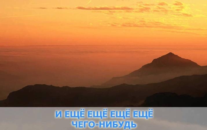 «Двести лет», Малежик Вячеслав караоке и текст песни