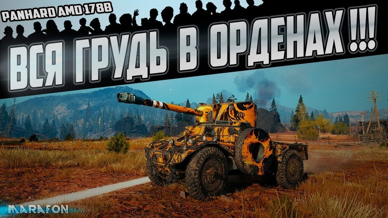ВЗЯЛ ТРИ ОТМЕТКИ НА КОЛЕСНИКЕ!   танк Panhard AMD 178B   Wot replay