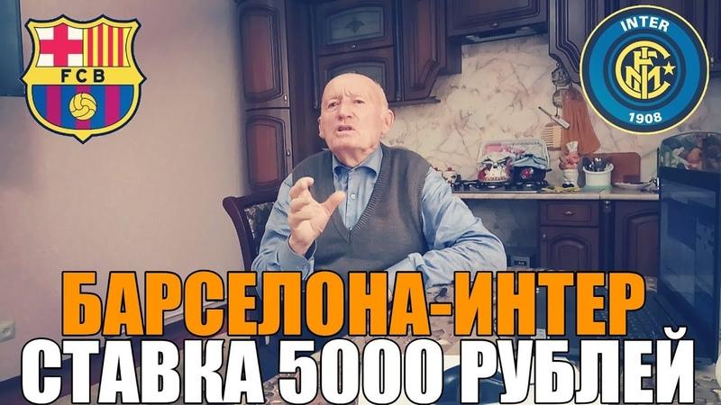 СТАВКА 5000 РУБЛЕЙ | БАРСЕЛОНА-ИНТЕР | ПРОГНОЗ ДЕДА ФУТБОЛА | ЛИГА ЧЕМПИОНОВ | 24.10.2018 |