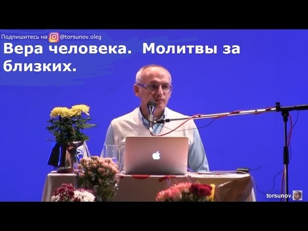 Торсунов О.Г. Вера человека. Молитвы за близких.