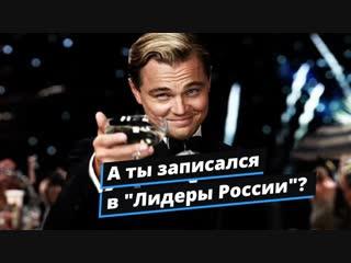 А ты записался в «Лидеры России»?