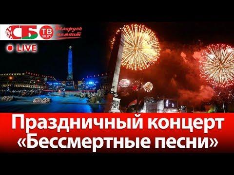Праздничный концерт Бессмертные песни на площади Победы в Минске   ПРЯМОЙ ЭФИР