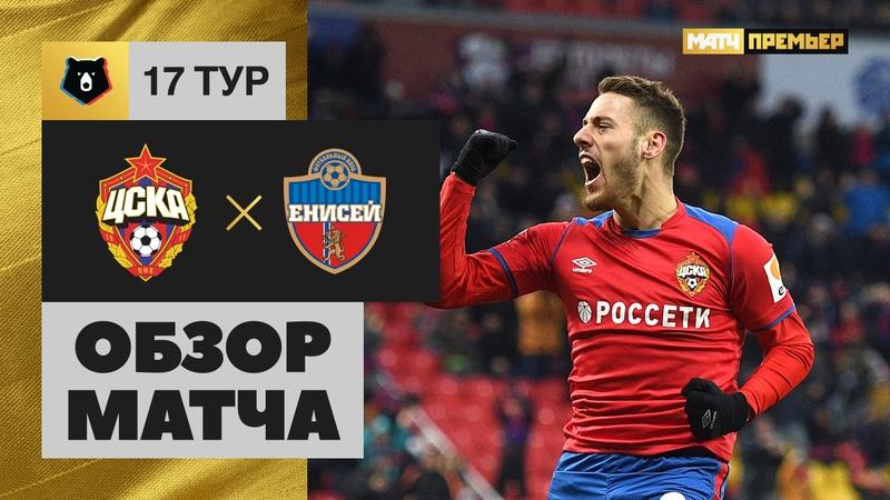 ЦСКА Енисей 2 1 Обзор матча Российская Премьер Лига 17 тур 08 12 2018