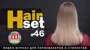 HAIR SET 46 ( растяжка цвета Облегченный Шатуш , Массивные формы стрижек - RU)