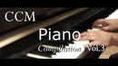 CCM Piano Compilation Vol.3 은혜롭게 하루를 시작하는 Piano by Jerry Kim Piano Worship ccm