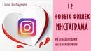 12 фишек Инстаграма Instagram Bepic Елена Передрий