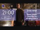 «Джек Ричер» — обе части на Кино ТВ