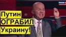 Украину СЛУШАЕТ весь мир! Новый уровень БРЕДА Ковтуна ШОКИРОВАЛ Соловьева и гостей