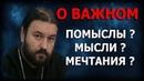 Разве грех просто думать о чужом запретном плохом греховном Протоиерей Андрей Ткачёв