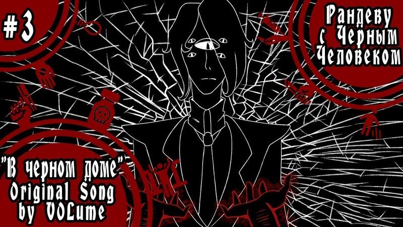 【VOLume】3. В черном доме【Рандеву с Черным Человеком】