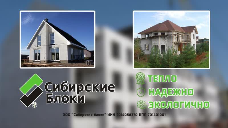 ООО Сибирские Блоки Производство и продажа газобетонных блоков. г. Томск