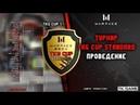 ТУРНИР TKG CUP Standard   ПРОВЕДЕНИЕ