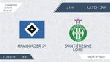 Hamburger SV 116 Saint Etienne Loire, 4 тур ЛЧ