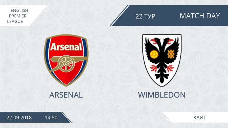AFL18. England. Premier League. Day 22. Arsenal - Wimbledon