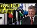 «Европейское мы не потянем»: в Киеве объяснили, почему покупают российское топливо