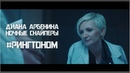 Диана Арбенина Ночные Снайперы Рингтоном Премьера клипа