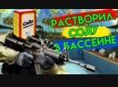 Канал Глюка РАСТВОРИЛ СОДУ В БАССЕИНЕ в VR Pavlov VR HTC Vive CS GO VR