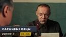 Паршивые овцы. Серия 1. Black Sheep. Episode 1. (With English Subtitles)