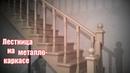Лестница на металлокаркасе монтаж