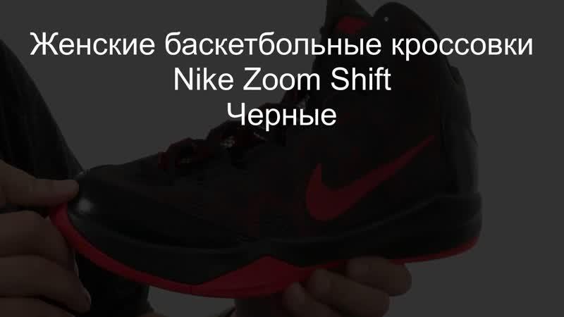 Женские баскетбольные кроссовки Nike Zoom Shift Черные