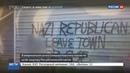 Новости на Россия 24 • В Северной Каролине совершено нападение на штаб-квартиру республиканцев