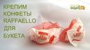 Крепление конфеты Раффаелло. Букеты из конфет своими руками.