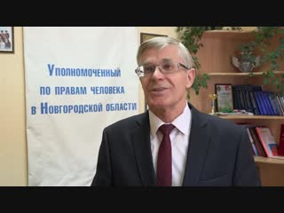 Уполномоченный по правам человека в Новгородской области Анатолий Бойцев благодарит сотрудников миграционной службы