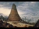 Вавилонская башня Тайна первого небоскреба Недостроенные объекты древних цивилизаций Тайны Чапман