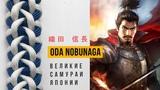 Браслет из паракорда Oda Nobunaga - Серия ВЕЛИКИЕ САМУРАИ ЯПОНИИ