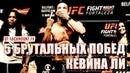 КЕВИН ЛИ - ВОСХОДЯЩАЯ ЗВЕЗДА UFC / 5 ЯРКИХ ПОБЕД