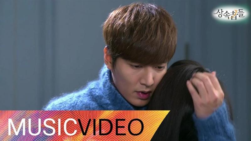[상속자들 OST] 이민호 (Lee Min Ho) - 아픈 사랑 (Love Hurts) MV
